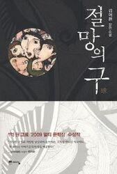 절망의 구 | 김이환