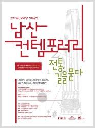 남산 컨템포러리-전통, 길을 묻다_ 가야금앙상블 아우라♡최영준