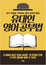 [자기계발]유대인 영어 공부법.영어공부법[BDNF,뇌활용법]