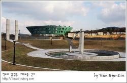 [적묘의 제주도]제주4.3평화공원,역사를 공부해야 하는 이유