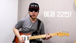 [기타강좌] 이두헌의 스튜디오 리듬기타 Ex.22