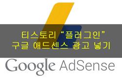 티스토리 플러그인 구글 애드센스 광고 넣기