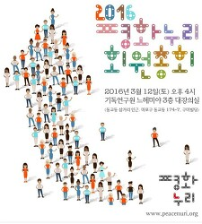 2016 평화누리 회원총회