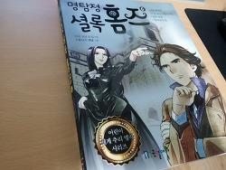 어린이용 셜록홈즈 시리즈, 국일아이 출판사