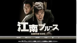 [스샷] 강남1970 일본 공식싸이트 : 이민호