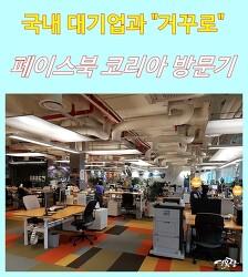 국내 기업과 거꾸로! 페이스북 코리아 사무실 방문기! facebook korea