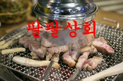[대구/칠곡3지구/구암동맛집]팔팔상회 - 삼겹살, 곰장어, 닭발  숙성한 고기와 참숯의 조화 그리고 저렴한 가격