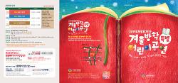 2015부천문화재단 겨울방학 특별 어린이공연