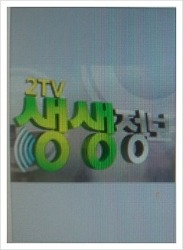 kbs 2-tv 생생정보(섬더덕및천문동편)