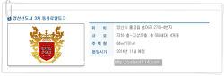 양산 동원로얄듀크3차 아파트 11월 분양공고 예정[양산아파트분양][양산동원3차 분양]