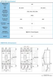 MCCB 배선용차단기 진흥전기 JBS-403M  400AF   제품사양 및 단가표