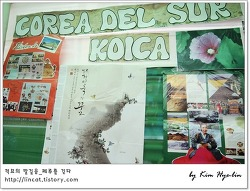 [적묘의 한국어]코이카 봉사단원 마지막 행사를 추억으로 남기고~