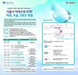 """""""서울시 고도정수 아리수 100% 통수 기념 세미나"""" 개최 안내"""