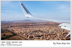[적묘의 유럽여행tip]악명높은 저가항공 라이언 에어 이용 유의점,RYANAIR