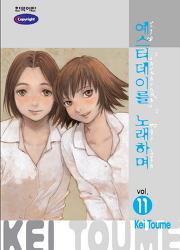 《예스터데이를 노래하며》 11권, 한국 정식 발매.