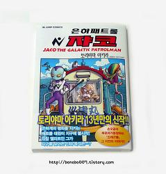 은하패트롤 쟈코 - 토리야마 아키라