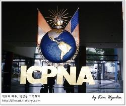 [적묘의 페루]스페인어 학원 수업,ICPNA, 미라플로레스