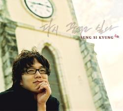 두 사람 - 성시경(cover) Acoustic Guitar + Vocal