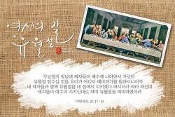 하나님의교회 안상홍님 전하신 새언약 유월절