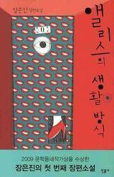 [책] 장은진 - 앨리스의 생활방식
