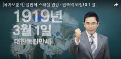 [국가보훈처]민족의 외침3.1절-설민석 인강