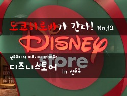 [도쿄/신주쿠/여행/볼거리] 디즈니스토어 Disney store - 블링블링 디즈니 케릭터