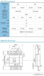 MCCB 배선용차단기 진흥전기 JBS-803  800AF   제품사양 및 단가표