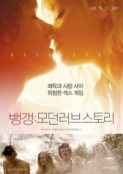 [외국영화] 뱅갱: 모던 러브 스토리 2016