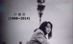 신해철(1968~2014), 우리가 살았던 한 시대