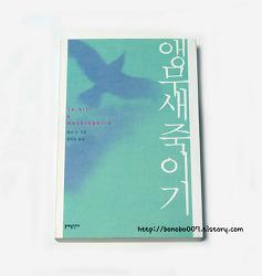 넬 하퍼 리의 '앵무새 죽이기'를 읽고