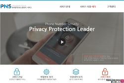 휴대폰번호보호서비스로 도용 방지! 해지 방법!