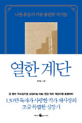 열한 계단 - 채사장 (17-02)