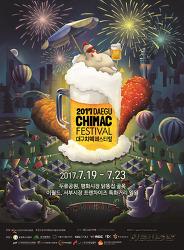 2017 대구 치맥 축제 일정