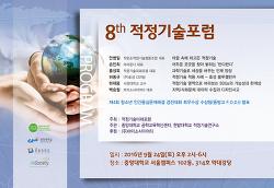"""제8회 적정기술포럼 - """"과학기술로 세상을 바꾸는 인재 양성"""" (홍성욱)"""