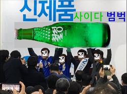 사이다로 범벅이된 잘못된 정치홍보 - 시장 교환 논리와 정치 민주주의 혼동
