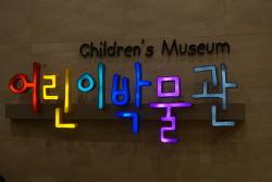 국립중앙박물관 어린이박물관