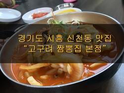 """경기도 시흥 신천동 맛집 """"고구려짬뽕 본점"""" 다녀오다. 170408"""