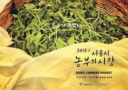 2015년 서울시 농부의 시장, 서울파머스마켓