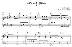 [樂]예수 나를 위하여(새144장)