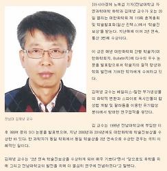 김재녕 교수님 학술진보상 2년 연속 수상