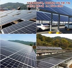 태양광발전사업 하기 전에 꼼꼼히 체크해야 할 내용