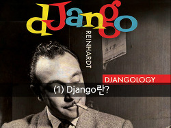 Django를 활용한 Python 웹 프로그래밍 (1) - 개념 정리