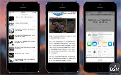 iOS용 B2M 2.0 업데이트 완료