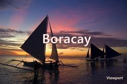보라카이여행 일정 및 꼭 가볼만한 곳 해볼만한 것 정리(보라카이 4박5일)Boracay