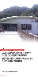 [오풍균의 현지르포] 기차를 타고 일본여행(2-2)