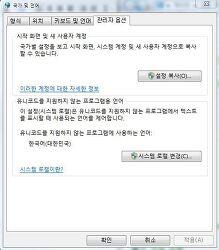 일본 프로그램을 한글 윈도우에서 정상적으로 설치하는 방법(윈도우7)