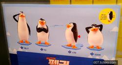 2016년 7월 롯데리아 장난감 마다가스카의 펭귄 물총 4종(Lotteria Toy)