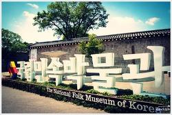 2014. 05. 24. 국립민속박물관 & 경복궁