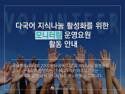 다국어 지식나눔 활성화를 위한 모니터링 운영요원 활동 안내