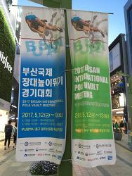 2017년 5월 12~13일 부산 용두산공원에서 국제 높이뛰기 경기개최